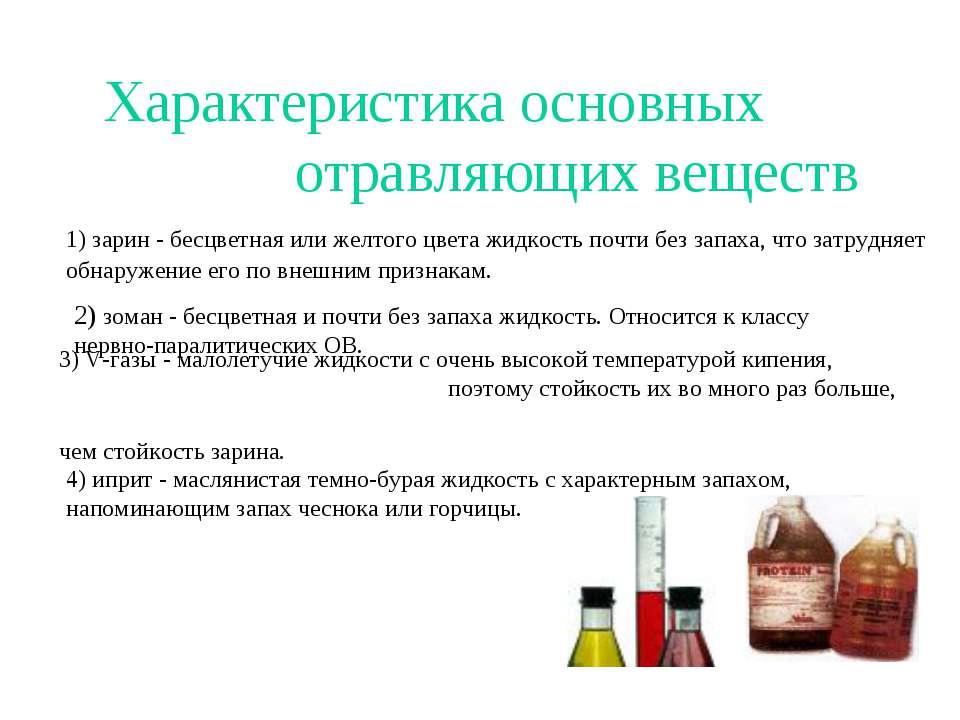 Характеристика основных отравляющих веществ 1) зарин - бесцветная или желтого...
