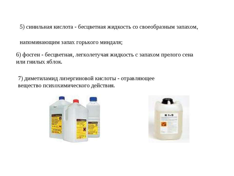 6) фосген - бесцветная, легколетучая жидкость с запахом прелого сена или гнил...