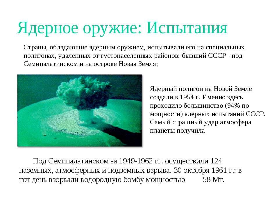 Ядерное оружие: Испытания Под Семипалатинском за 1949-1962 гг. осуществили 12...