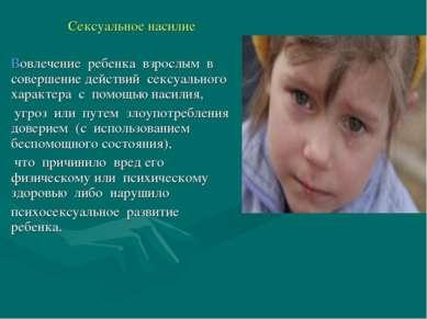 Сексуальное насилие Вовлечение ребенка взрослым в совершение действий сексуал...