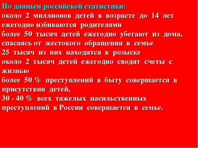 По данным российской статистики: около 2 миллионов детей в возрасте до 14 лет...