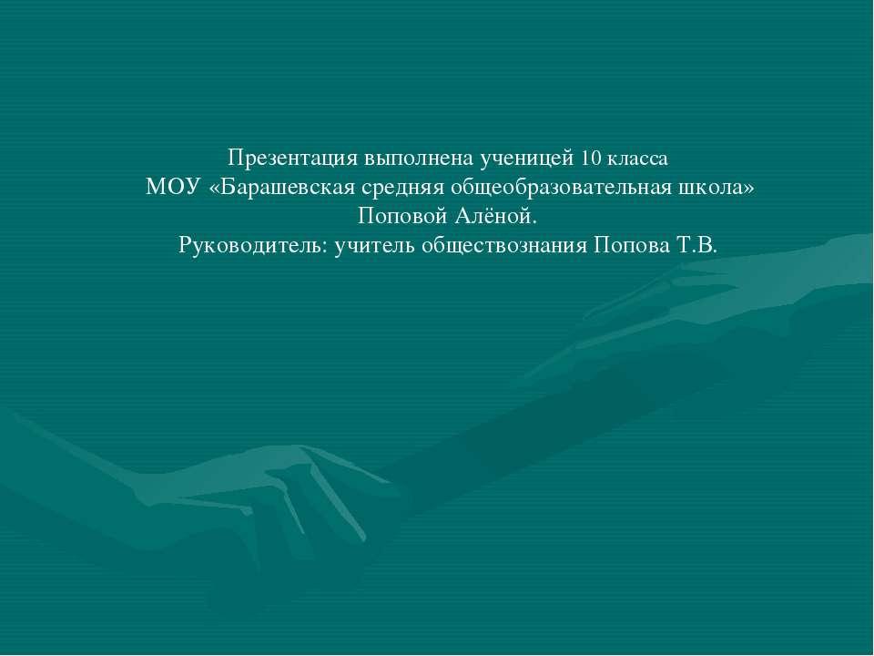 Презентация выполнена ученицей 10 класса МОУ «Барашевская средняя общеобразов...