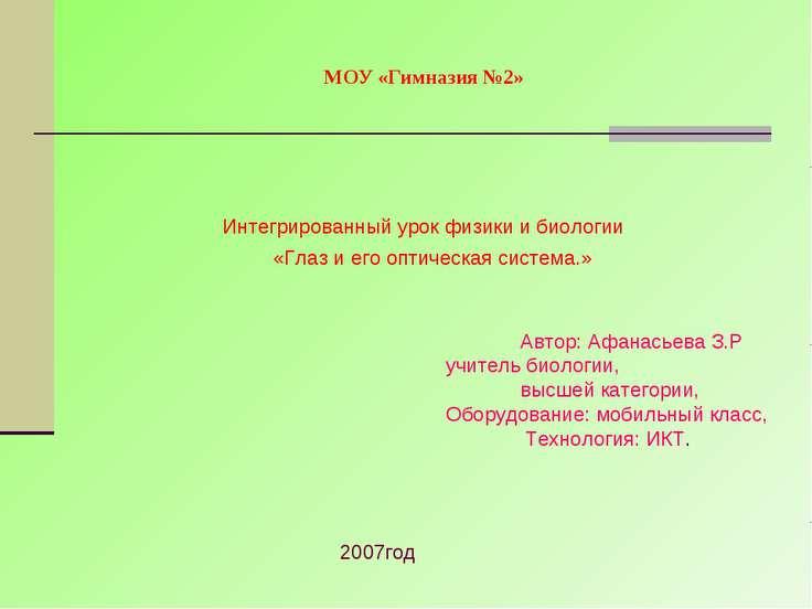 МОУ «Гимназия №2» Интегрированный урок физики и биологии «Глаз и его оптическ...