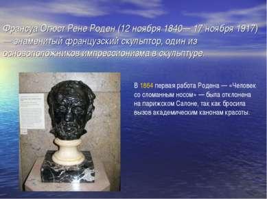 Франсуа Огюст Рене Роден (12 ноября 1840— 17 ноября 1917) — знаменитый францу...