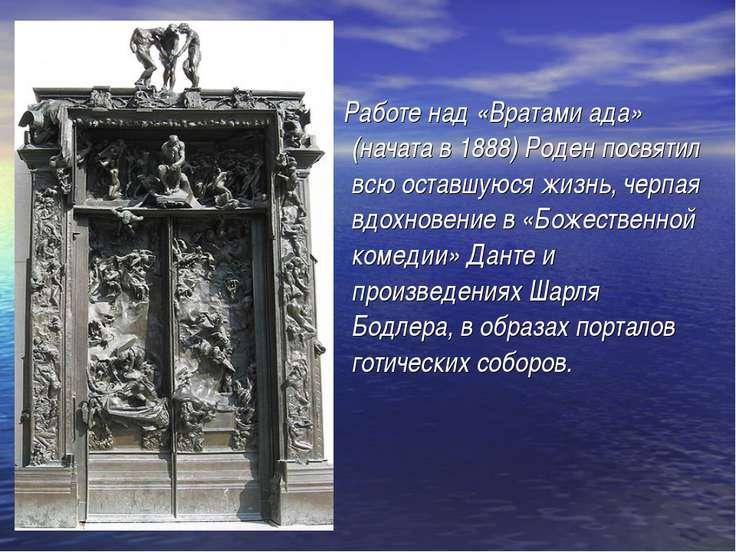 Работе над «Вратами ада» (начата в 1888) Роден посвятил всю оставшуюся жизнь,...