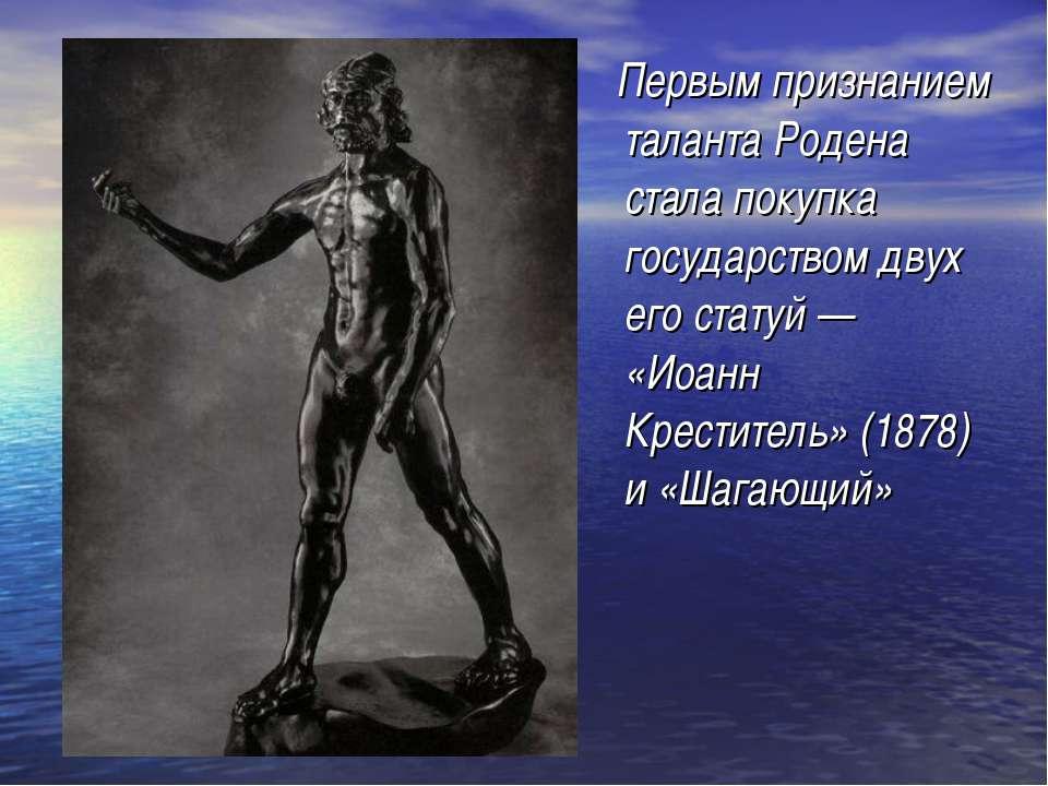 Первым признанием таланта Родена стала покупка государством двух его статуй —...