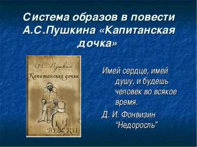 Система образов в повести А.С.Пушкина «Капитанская дочка» Имей сердце, имей д...