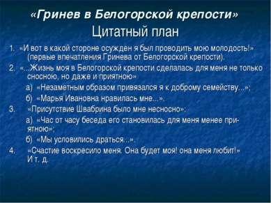 «Гринев в Белогорской крепости» Цитатный план 1. «И вот в какой стороне осужд...