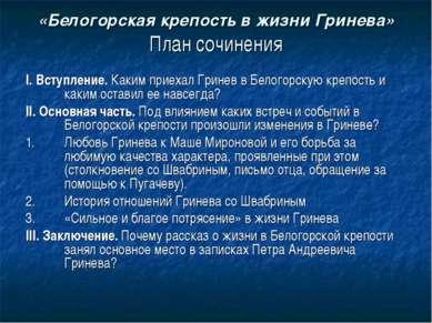 «Белогорская крепость в жизни Гринева» План сочинения I. Вступление. Каким пр...