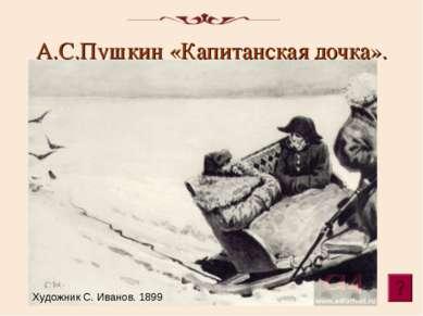 А.С.Пушкин «Капитанская дочка». Художник С. Иванов. 1899