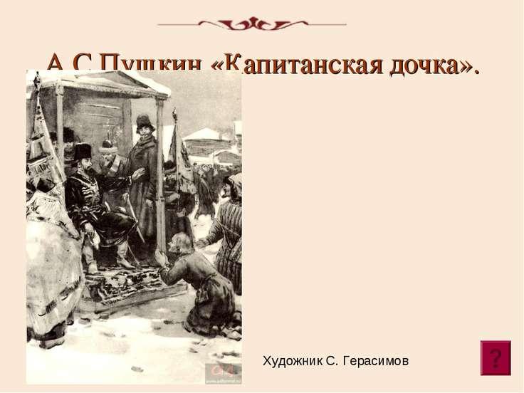 А.С.Пушкин «Капитанская дочка». Художник С. Герасимов
