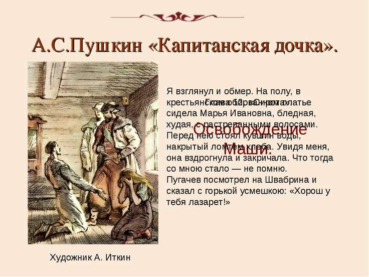 А.С.Пушкин «Капитанская дочка». Художник А. Иткин Глава 12. «Сирота». Освобож...