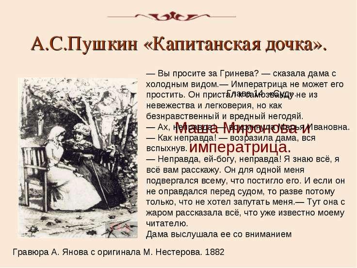 А.С.Пушкин «Капитанская дочка». Гравюра А. Янова с оригинала М. Нестерова. 18...