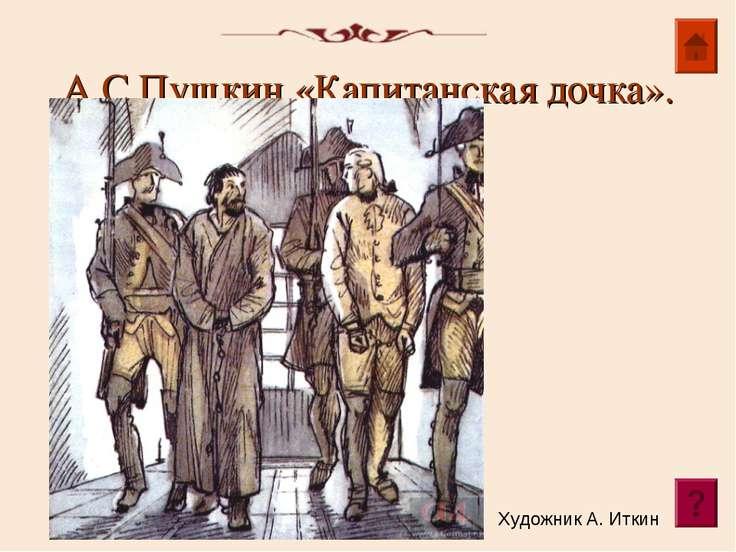 А.С.Пушкин «Капитанская дочка». Художник А. Иткин