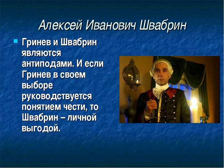 Алексей Иванович Швабрин Гринев и Швабрин являются антиподами. И если Гринев ...