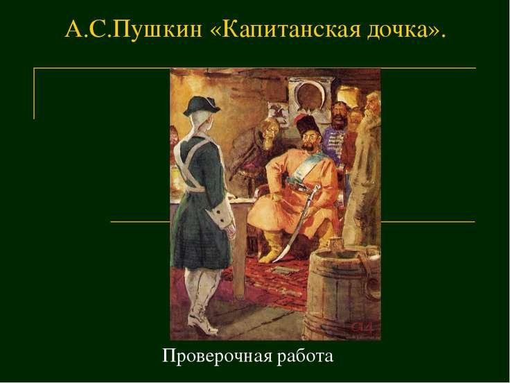 А.С.Пушкин «Капитанская дочка». Проверочная работа