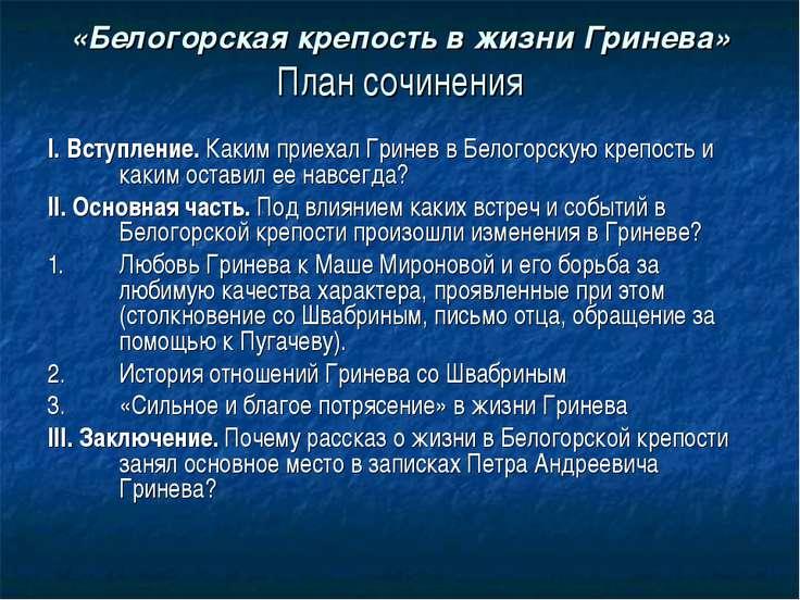 Сочинение по литературе 8 класс капитанская дочка белогорская крепость