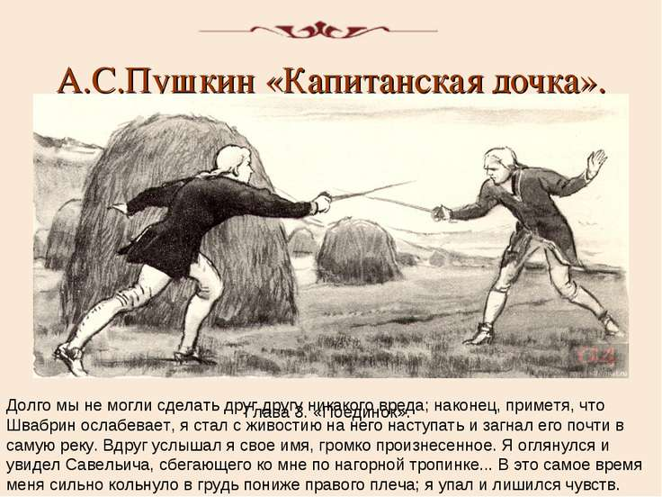 А.С.Пушкин «Капитанская дочка». Глава 3. «Поединок». Долго мы не могли сделат...