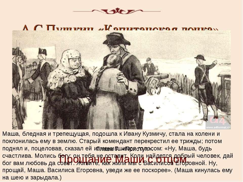 А.С.Пушкин «Капитанская дочка». Глава 7. «Приступ». Прощание Маши с отцом. Ма...