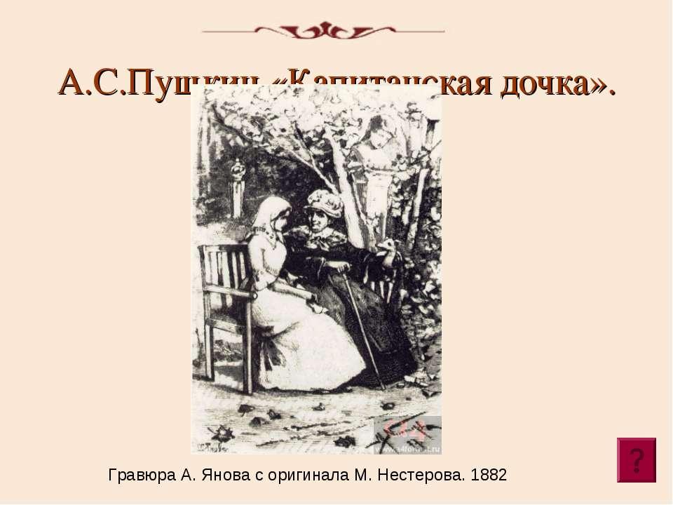 А.С.Пушкин «Капитанская дочка». Гравюра А. Янова с оригинала М. Нестерова. 1882