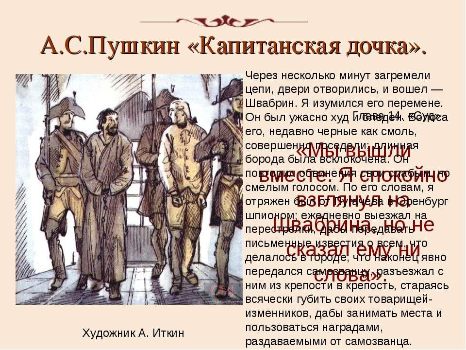 А.С.Пушкин «Капитанская дочка». Художник А. Иткин Глава 14. «Суд». «Мы вышли ...