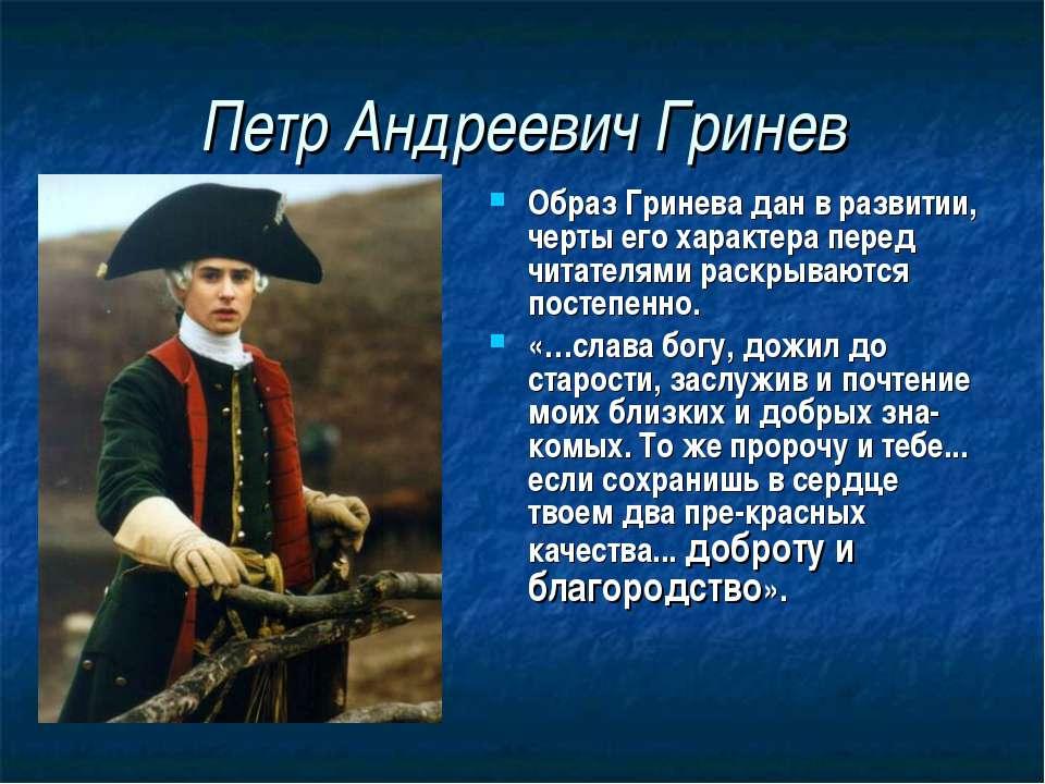 Петр Андреевич Гринев Образ Гринева дан в развитии, черты его характера перед...