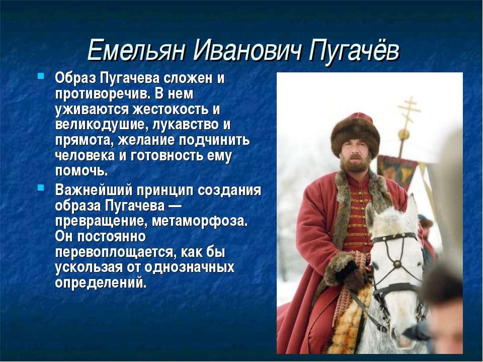 Емельян Иванович Пугачёв Образ Пугачева сложен и противоречив. В нем уживаютс...