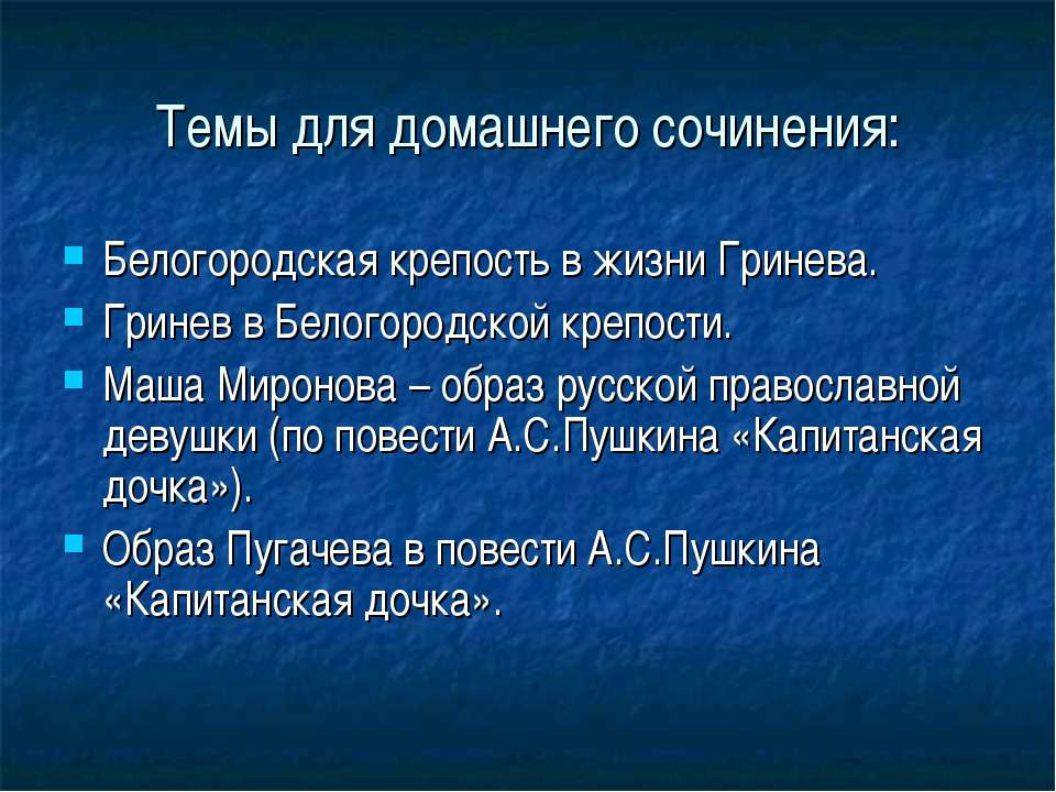 Темы для домашнего сочинения: Белогородская крепость в жизни Гринева. Гринев ...