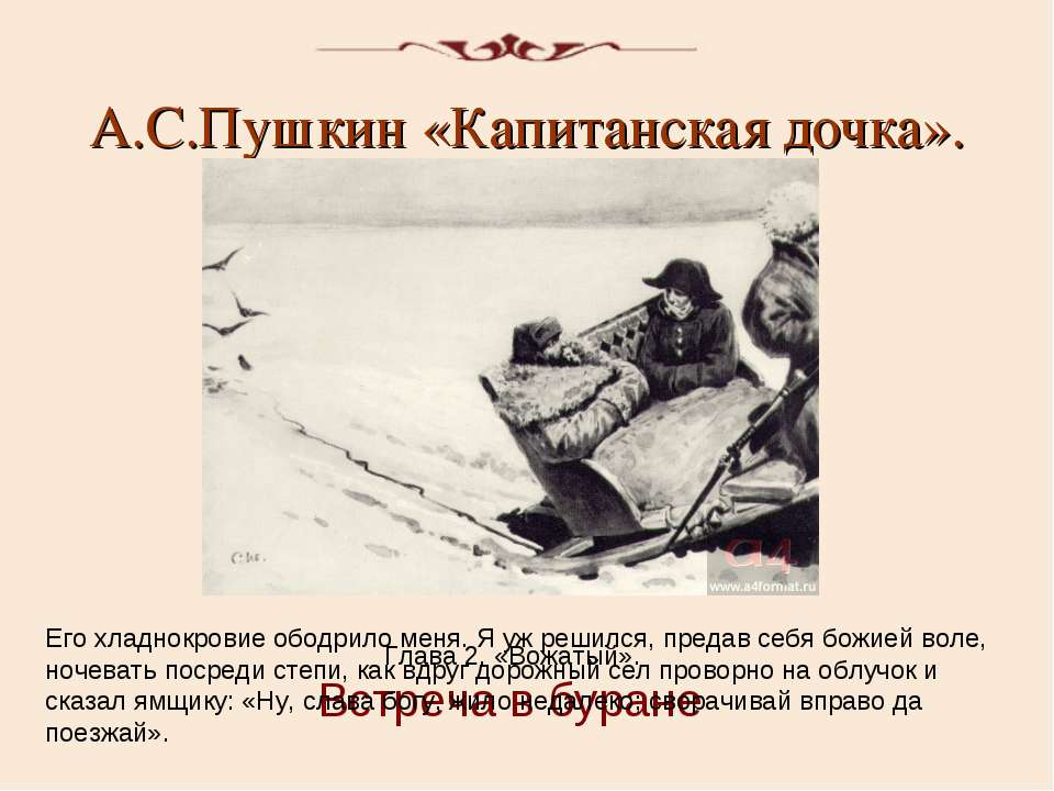 А.С.Пушкин «Капитанская дочка». Глава 2. «Вожатый». Встреча в буране Его хлад...