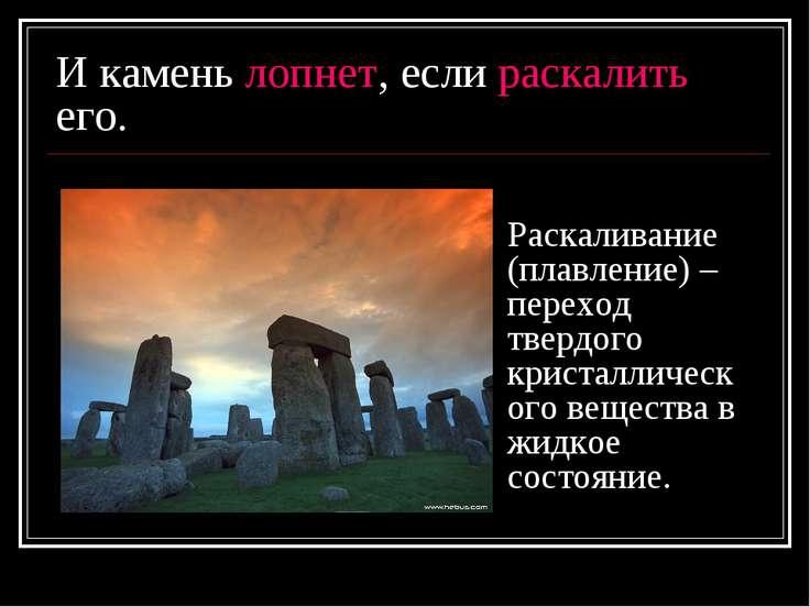 И камень лопнет, если раскалить его. Раскаливание (плавление) – переход тверд...