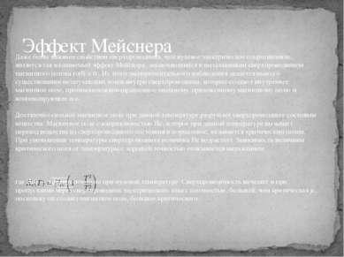 Эффект Мейснера Даже более важным свойством сверхпроводника, чем нулевое элек...