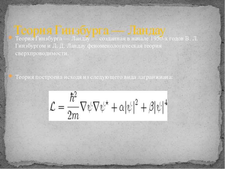 Теория Гинзбурга — Ландау — созданная в начале 1950-х годов В. Л. Гинзбургом ...
