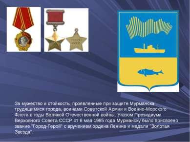 За мужество и стойкость, проявленные при защите Мурманска трудящимися города,...