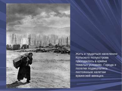 Жить и трудиться населению Кольского полуострова приходилось в крайне тяжелых...