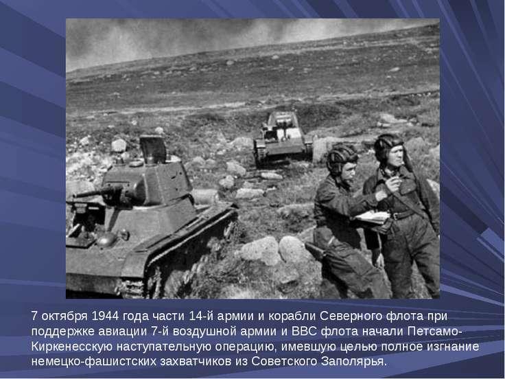 7 октября 1944 года части 14-й армии и корабли Северного флота при поддержке ...