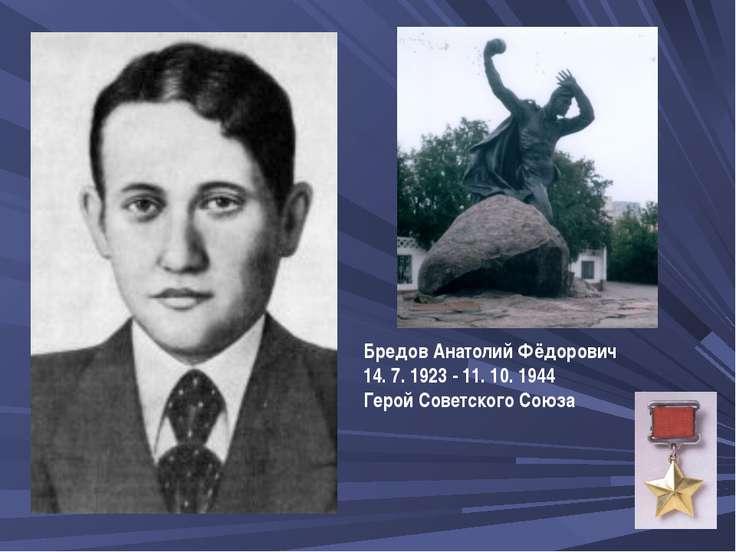 БредовАнатолий Фёдорович 14. 7. 1923 - 11. 10. 1944 Герой Советского Союза