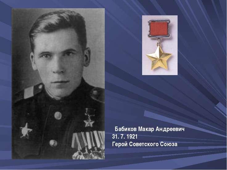 БабиковМакар Андреевич 31. 7. 1921 Герой Советского Союза
