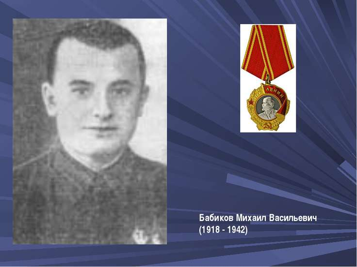 Бабиков Михаил Васильевич (1918 - 1942)