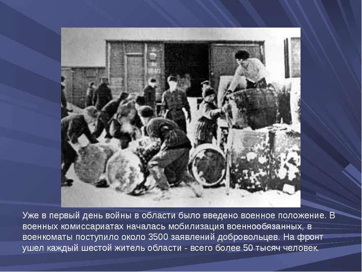 Уже в первый день войны в области было введено военное положение. В военных к...