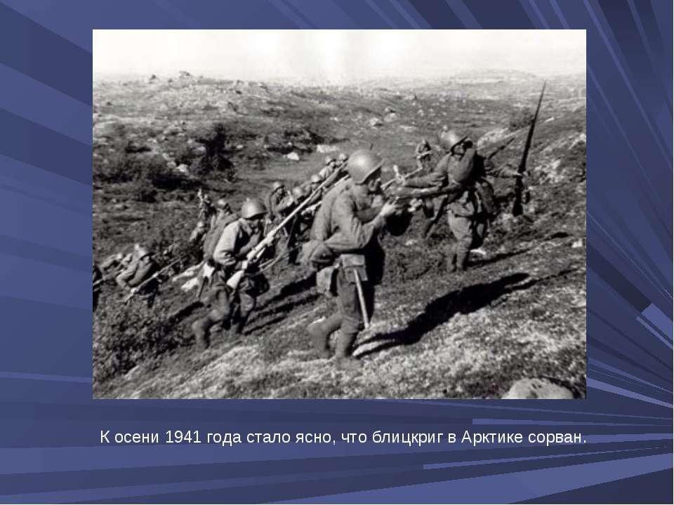 К осени 1941 года стало ясно, что блицкриг в Арктике сорван.