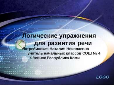 Логические упражнения для развития речи Ястребинская Наталия Николаевна учите...