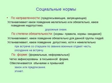 Социальные нормы По направленности: (предписывающие, запрещающие) Устанавлива...