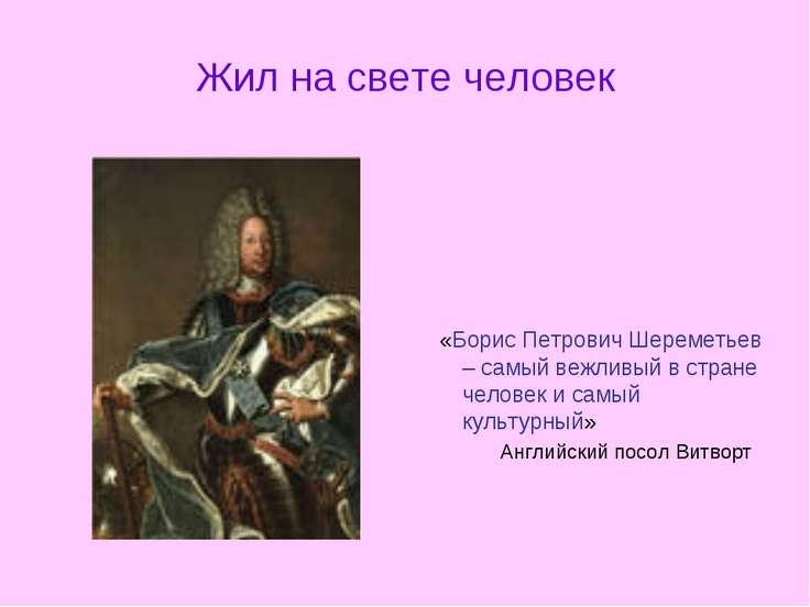 Жил на свете человек «Борис Петрович Шереметьев – самый вежливый в стране чел...