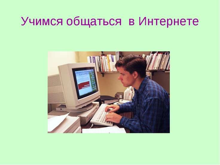 Учимся общаться в Интернете