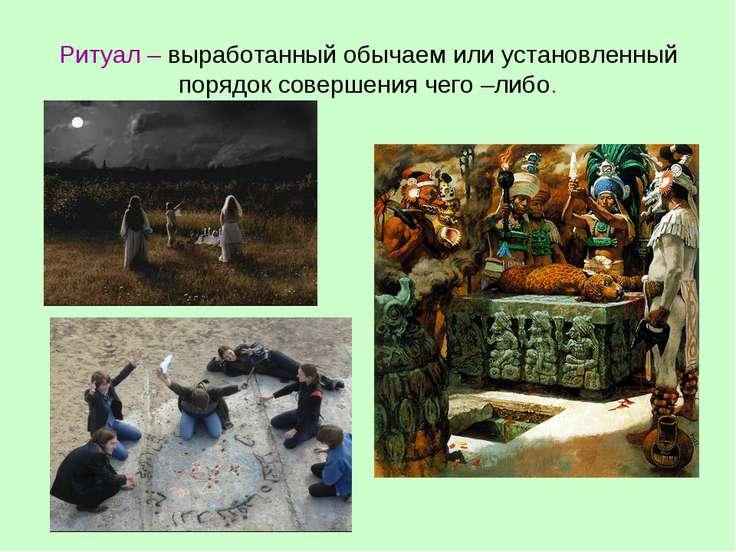 Ритуал – выработанный обычаем или установленный порядок совершения чего –либо.