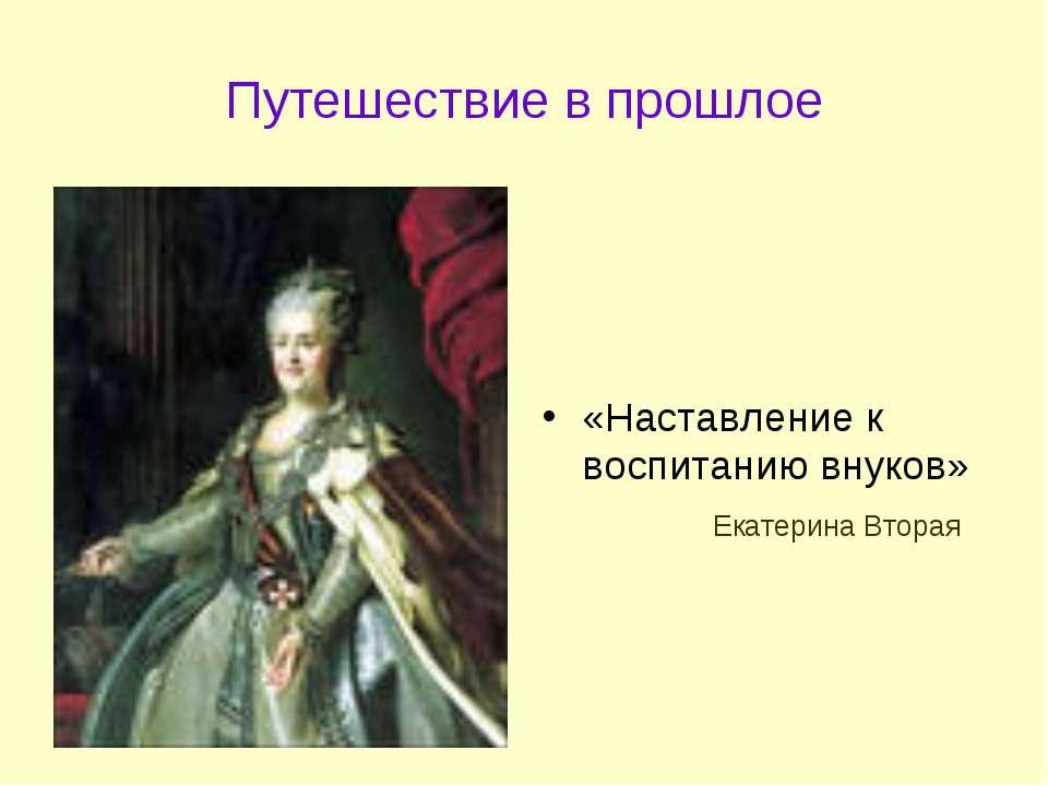 Путешествие в прошлое «Наставление к воспитанию внуков» Екатерина Вторая