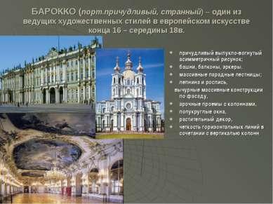 БАРОККО (порт.причудливый, странный) – один из ведущих художественных стилей ...