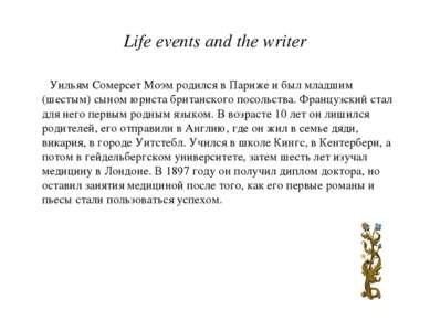 Life events and the writer Уильям Сомерсет Моэм родился в Париже и был младши...
