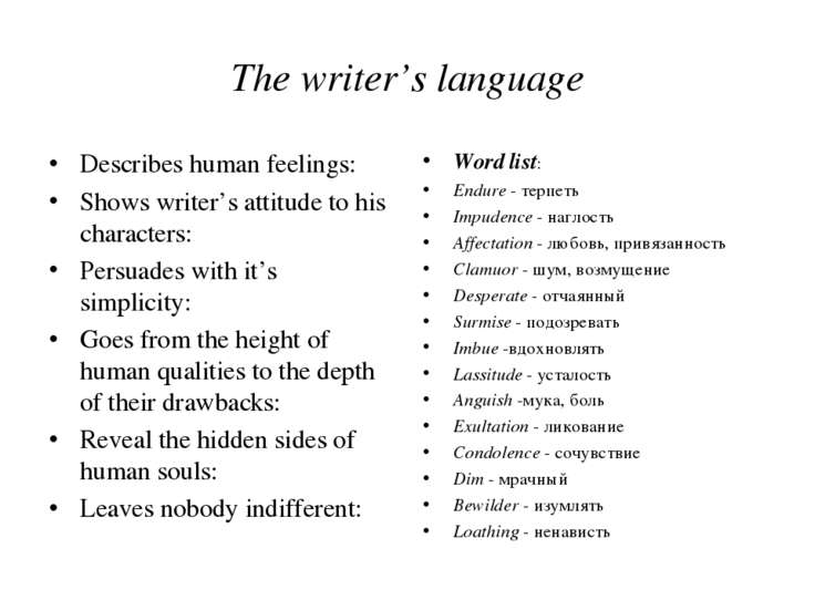 The writer's language Describes human feelings: Shows writer's attitude to hi...