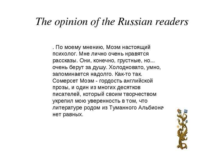 The opinion of the Russian readers . По моему мнению, Моэм настоящий психолог...